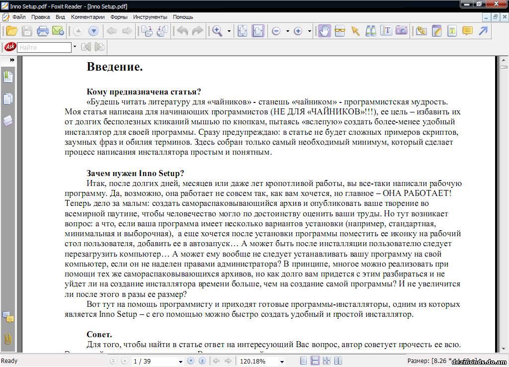 Inno Setup инструкция на русском - фото 9